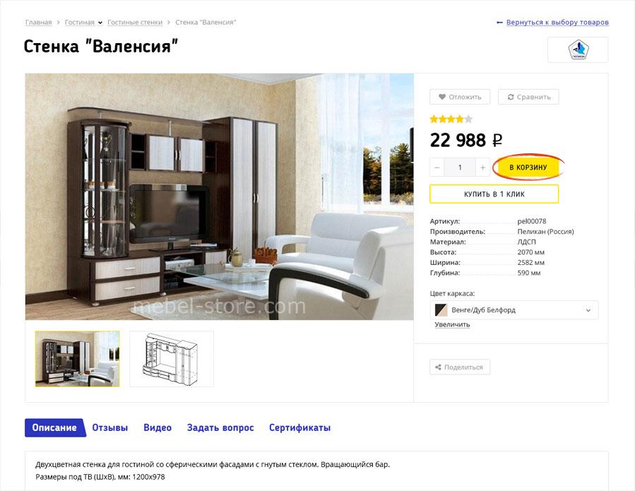 купить мебель в интернет магазине мебельный по выгодной цене в орске